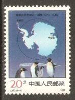 China P.R. 1991 Mi# 2363 ** MNH - Antarctic Treaty, 30th Anniv. / Penguins - 1949 - ... République Populaire