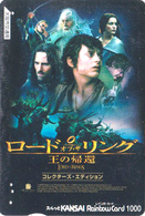 Carte Prépayée Japon - Cinéma Film - SEIGNEUR DES ANNEAUX - LORD OF THE RINGS - Japan Movie Card * ARCHERY * - 11253 - Cinéma