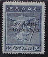 GREECE 1912-13 Hermes Engraved Issue 25 Dr. Blue With Horizontal ELLHNIKH DIOIKSIS Overprint In Black  Vl. 266 MH - Ongebruikt