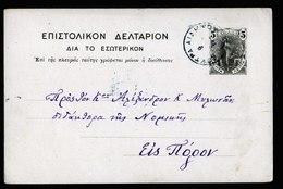 A6137) Griechenland Greece Karte 1902 - 1901-02 Fliegender Merkur & AM