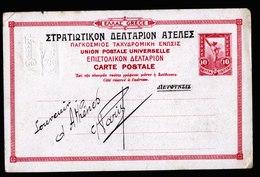A6138) Griechenland Greece Privatganzsache Athen Ungebraucht - Ganzsachen