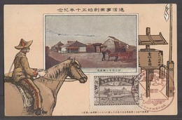 CHINA. C.1939-40. Japanese Occupied Manchuria. Ilustrated Political Uncirculated Card. Post Office Box Carriage With Sta - China