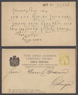 MONTENEGRO. 1893. Cettigne Local Usage 2n Yellow Stat Card. Fine Used. - Montenegro