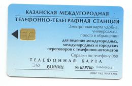 Kazan (Tatarstan) KMTTS. 30 Un. 1996. - Russia