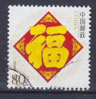 China Chine 2017 Mi. ????      80 F New Year - 1949 - ... République Populaire