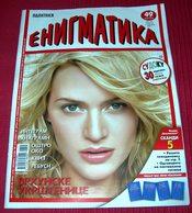Kate Winslet - ENIGMATIKA - Serbian December 2010 - Bücher, Zeitschriften, Comics