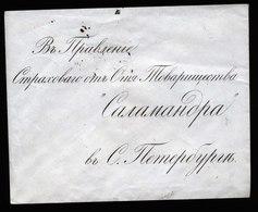 A6143) Russia Russland Ganzsachenumschlag St. Petersburg 17.05.1864 - 1857-1916 Imperium