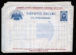 A6145) Russia Russland Anzeigen-/Werbeumschlag 7 Kop. Blau Ungebraucht Unused Superb Condition - 1857-1916 Imperium