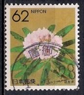 Japan 1990 - Prefectural Stamps - Flowers  07 - Rhododendron Fauriei Var. Nemotoanum... - 1989-... Empereur Akihito (Ere Heisei)