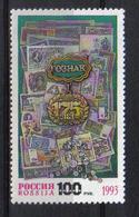 Russia 1993 Goznak 175th Anniv. Y.T. 6022 ** - 1992-.... Fédération