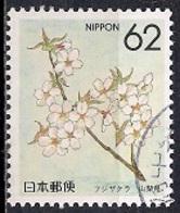 Japan 1990 - Prefectural Stamps - Flowers  14 - Lilium Auratum - Kanagawa - 1989-... Empereur Akihito (Ere Heisei)