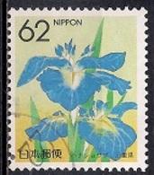 Japan 1990 - Prefectural Stamps - Flowers  24 - Iris Ensata - Mie - 1989-... Empereur Akihito (Ere Heisei)