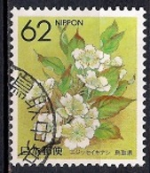 Japan 1990 - Prefectural Stamps - Flowers  31 - Pyrus Serotina Var. Culta - Tottori - 1989-... Empereur Akihito (Ere Heisei)