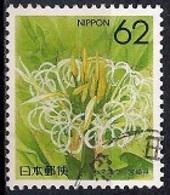 Japan 1990 - Prefectural Stamps - Flowers  45 - Crinum Asiaticum Var. Japonicum - Miyazaki - 1989-... Empereur Akihito (Ere Heisei)