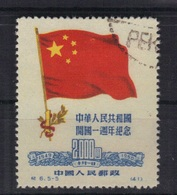 Chine Yvert 872 Oblitéré (1) - Used Stamps