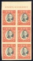 China Sc# 361 Mint Block/6 IMPERF (no Gum) 1939-1943 $5 Dr. Sun Yat-sen - China