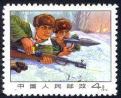 China, People's Republic Sc# 1053 (perf 10) MNH 1971 Frontier Guard - Unused Stamps