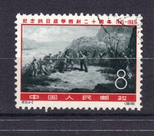 Chine Yvert 1654 Oblitéré - Used Stamps