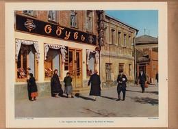 MOSCOU Un Magasin De Chaussures Dans La Banlieue  Image ANIMEE Format 270x210  Avril 1957       Photo Dupaquier - Vieux Papiers
