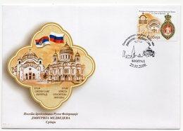 SERBIA, 20.10.2009. SPECIAL COVER TO COMMEMORATE DMITRY MEDVEDEV VISIT, STAMP HRAM SV.SAVE - Serbia