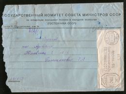 Russia USSR 1949 R-cover Meter Stamp Moscow. Gostehnika - 1923-1991 UdSSR