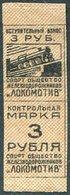 USSR Russia LOCOMOTIVE Sport Society 3 Rub. Revenue Entrance Fee Railway Eisenbahn Chemin De Fer TRAIN Russland Russie - Trains