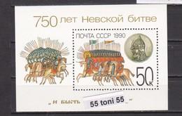 1990 750th Anniversary Of Battle Of Neva Mi Bl. 214 S/S-MNH USSR - Militaria