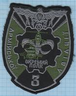 UKRAINE / Patch, Abzeichen, Parche Ecusson /  Air Force. 3 Separate Regiment Aviation. Helicopter. - Escudos En Tela