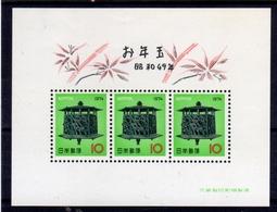 JAPAN NIPPON GIAPPONE JAPON 1973 NEW YEAR 1974 BRONZE LANTERN Muromachi Period BLOCK SHEET BLOCCO FOGLIETTO MNH - 1926-89 Imperatore Hirohito (Periodo Showa)