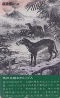 Télécarte Japon / 110-011 - ANIMAL - EOHIPPUS - CHEVAL PREHISTOIRE - PREHISTORIC HORSE Japan Phonecard - PFERD - 311 - Chevaux