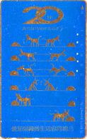 Télécarte ARGENT Japon / 110-011 - ANIMAL - ANE  ** COOPERATION !! ** - DONKEY Japan SILVER Phonecard - ESEL -  44 - Télécartes