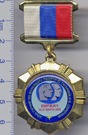 103-1 Space Russia Pin. Volleyball Tournament. Gagarin And Seregin Memory 2005 - Space