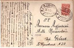 Russia Pc TPO Cancel RIGA S.PETERSBURG.- 40. 21.4.1913. - Covers & Documents