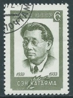 1967 RUSSIA USATO S. KATAYAMA - V22-4 - 1923-1991 URSS