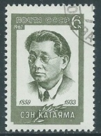 1967 RUSSIA USATO S. KATAYAMA - V22-5 - 1923-1991 URSS