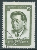 1967 RUSSIA USATO S. KATAYAMA - V22-6 - 1923-1991 URSS