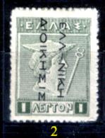 Grecia-F0034 - 1912 - Y&T: N.200b, 204a, (+/o) - A Scelta. - Grecia