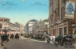 RUSSIE MOSCOU VUE SUR KOUSNETZKY MOST - Russia