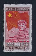 CHINE CHINA 1950 Proclamation République Populaire / People's Republic 1000$ - YT850 (*) Neuf Sans Gomme New With Gum - 1949 - ... République Populaire