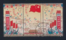 CHINE CHINA 1964 15ème Anniversaire Républ Populaire 15th Anniversary People's Republic YT 1580/1582 ° Oblitérés / Used - 1949 - ... République Populaire