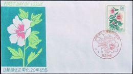 JAPAN 1985 Mi-Nr. 1659 FDC - FDC
