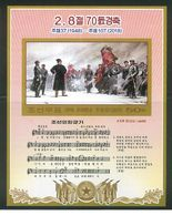 NORTH KOREA 2018 KOREAN PAINTING OF INSPECTION THE TROUPS OF THE DAY OF ARMY BUILDING MINISHEET IMPERFORATED - Art