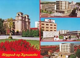 Macedonia Kumanovo / Pozdrav, Greetings / Unused, Uncirculated - Macedonia