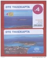 "GREECE: X-2347 ""Kythira"" (50.000 Ex) 07/13 - Greece"