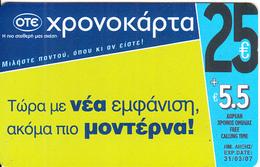 GREECE - New Look, OTE Prepaid Card 25 Euro, Tirage 25000, 10/05, Mint - Greece