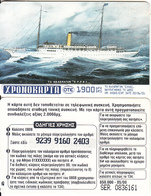"""GREECE - The Yacht """"Hellas"""", OTE Prepaid Card, First Issue 1900 GRD, Issued By Inform Lycos, Tirage 15000, 05/00, Used - Greece"""