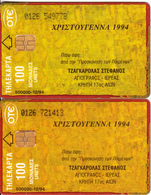 GREECE - Christmas 1994, CN : 0126(0 With Barred), 2 Cards Withe Different Colour(light & Dark), 12/94, Used - Greece