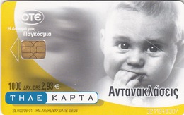 GREECE - Reflections Yellow, X1317, Tirage 25.000, 09/01, Used - Greece