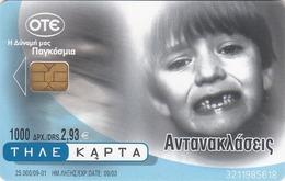 GREECE - Reflections Blue, X1319, Tirage 25.000, 09/01, Used - Greece