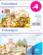 GREECE - Meteora(puzzle 2/4), Tirage 50000, 12/18, Used - Greece
